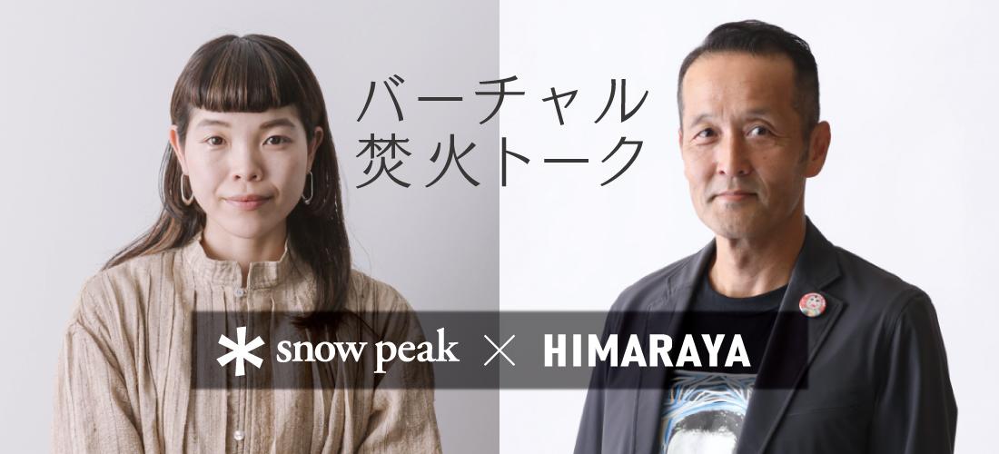 ヒマラヤ社長 後藤達也 × スノーピーク社長 山井梨沙氏 スペシャル対談
