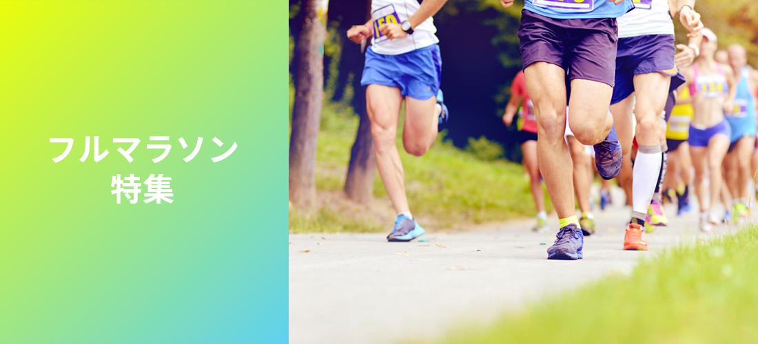 フルマラソン特集