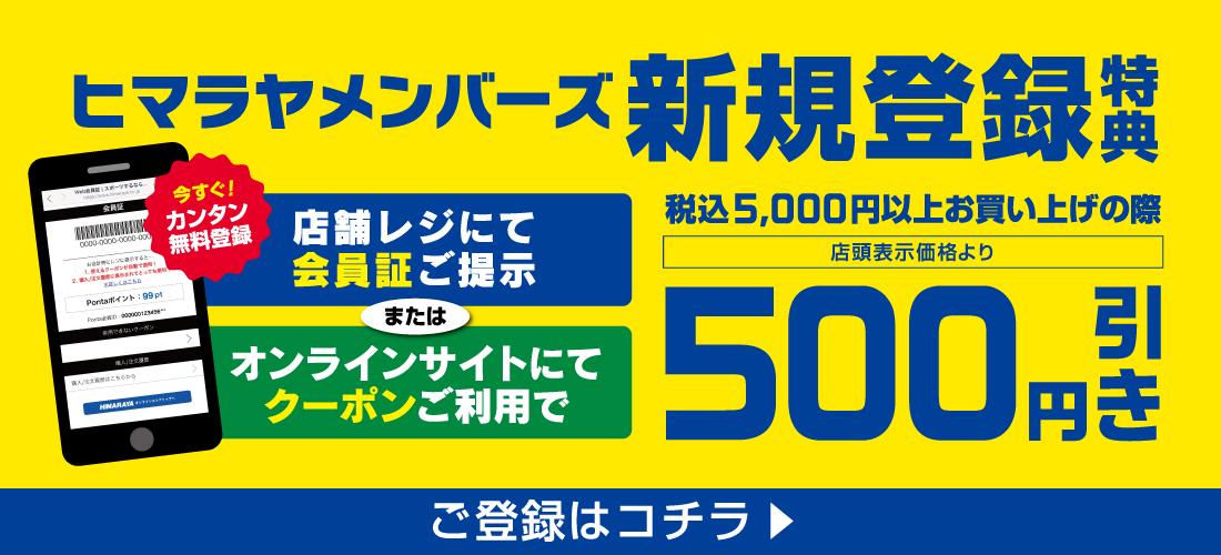 ヒマラヤメンバーズ新規登録特典500円引き