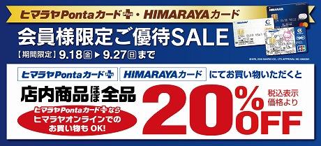 ヒマラヤPontaカードPlus・HIMARAYAカード、会員様ご優待SALE開催中!