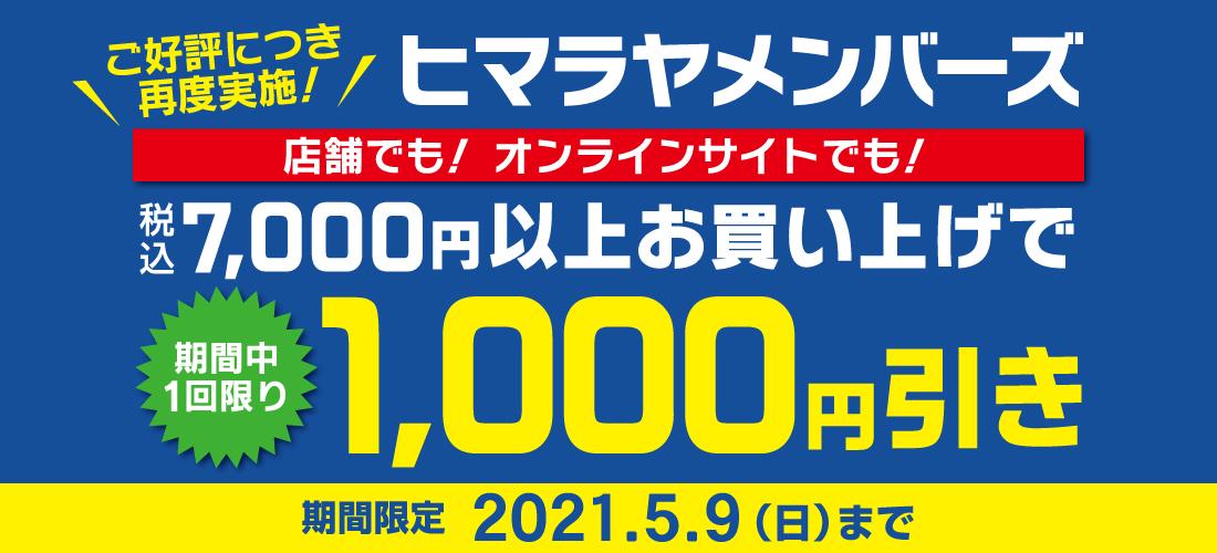 ヒマラヤメンバーズ様限定7,000円以上1,000円引き