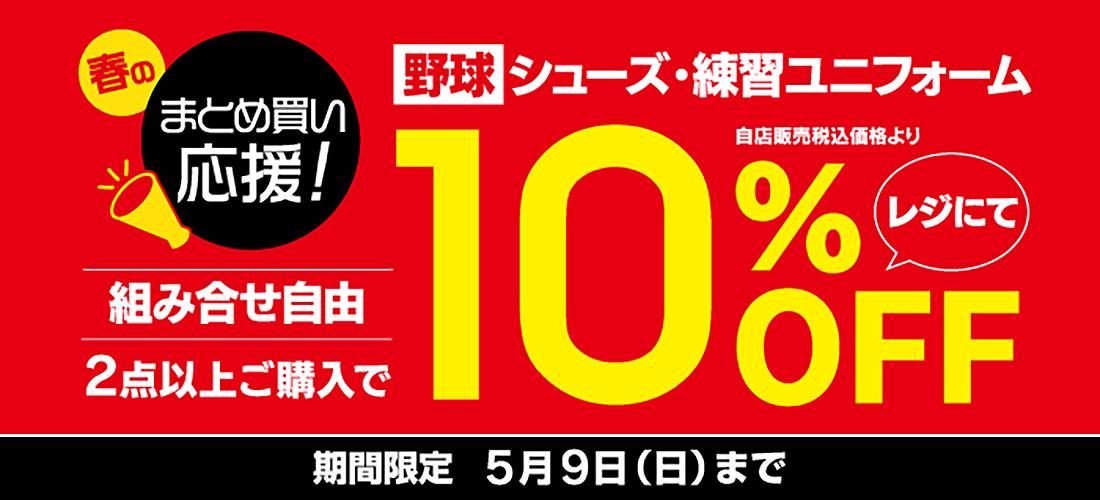 【店舗限定】野球シューズ&練習ユニフォーム2点以上ご購入で10%OFF!5/9まで!