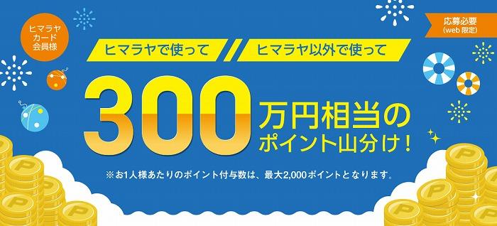 【ヒマラヤカード会員様】300万円相当のポイント山分け!キャンペーン:9/30迄