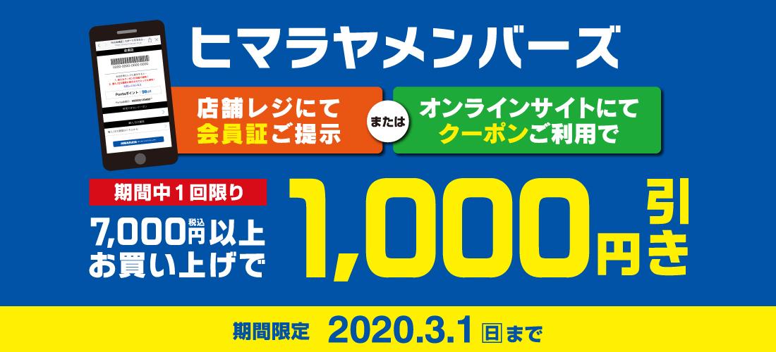 会員限定1000円引き 2月21日