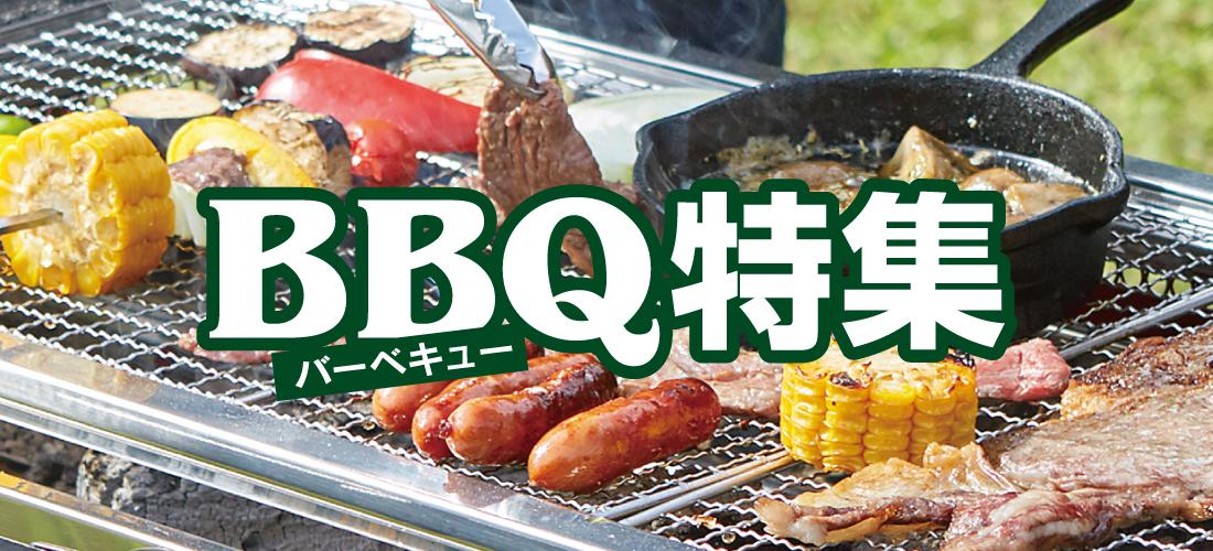 BBQお花見特集