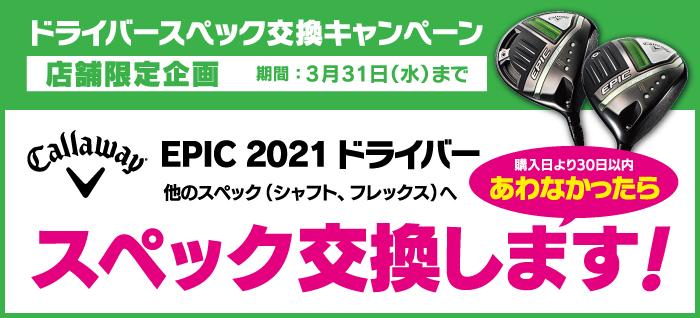 【店舗限定】キャロウェイ EPIC2021ドライバー あわなかったらスペック交換します!:2021/3/31(水)迄