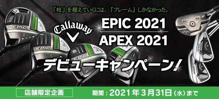 【店舗限定】キャロウェイ EPIC2021/APEX2021 デビューキャンペーン!:3/31(水)迄