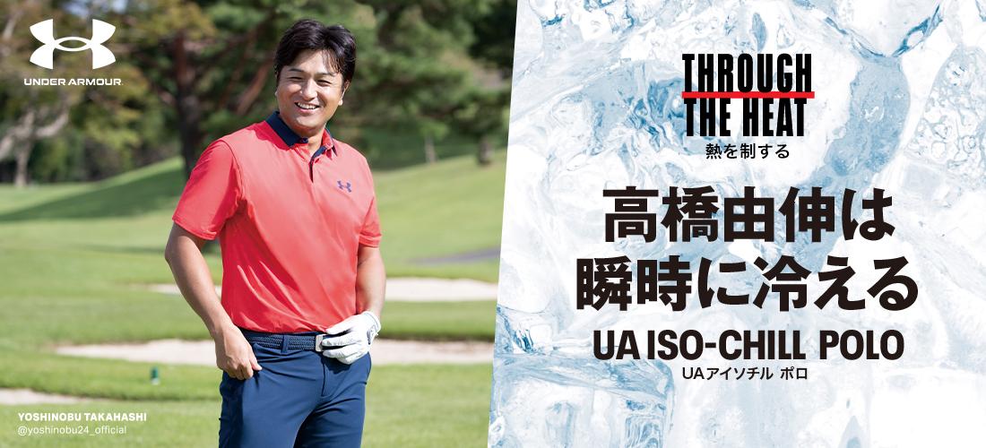 UA ゴルフウェア