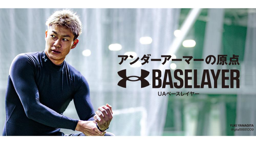 UA_baselayer_1