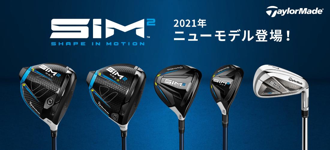 テーラーメイド SIM2シリーズ 2月19日発売!