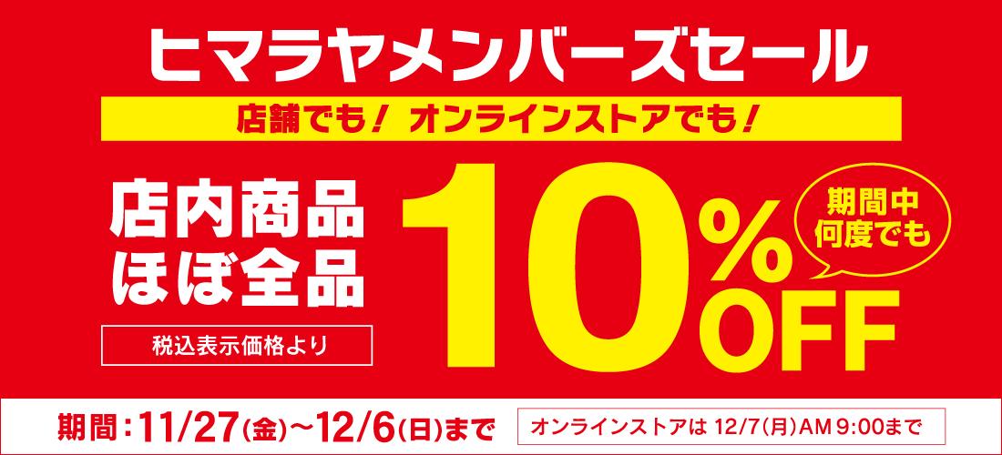 ヒマラヤメンバーズセール 店内ほぼ全品10%OFF!登録すればその場で割引!