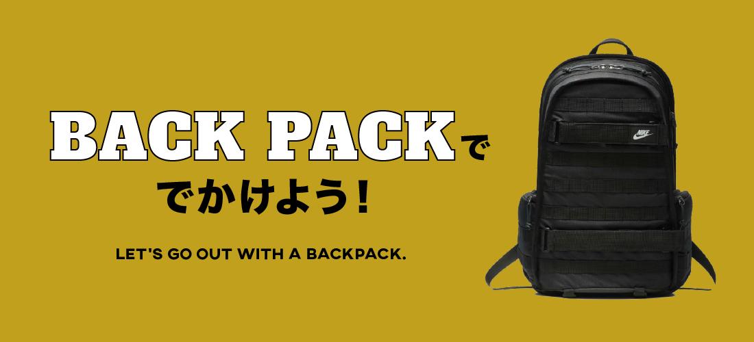 バックパックででかけよう。