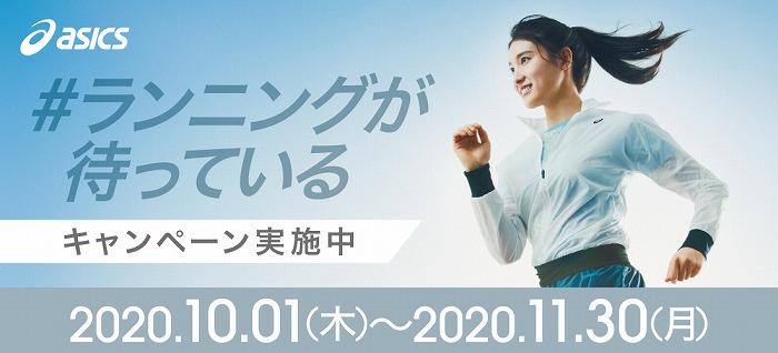 東京マラソン2021出走権等があたる!店舗またはオンラインでのアシックス商品購入が対象です!