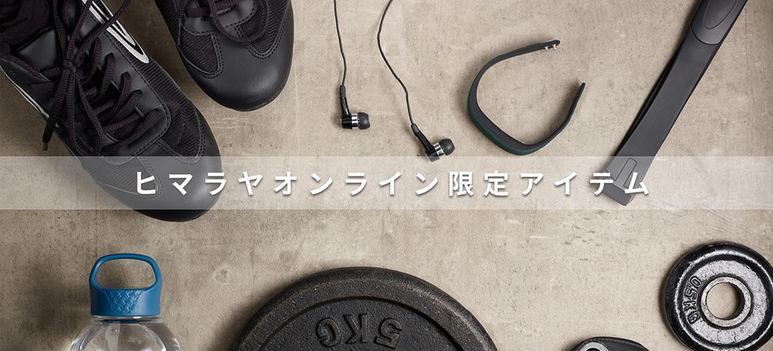 ナイキ(nike) ヒマラヤオンライン限定アイテム