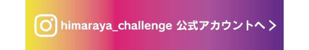 Instagramヒマラヤチャレンジ公式アカウントはコチラ