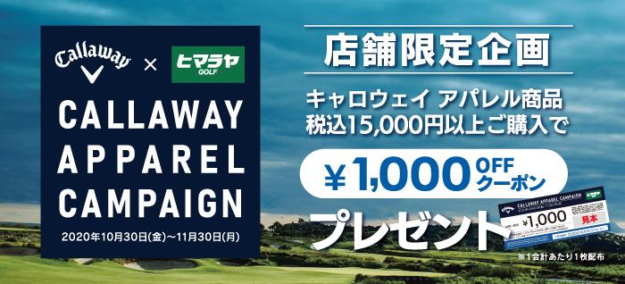 【店舗限定】キャロウェイウェアご購入で1,000円クーポンがもらえる!11/30(月)まで