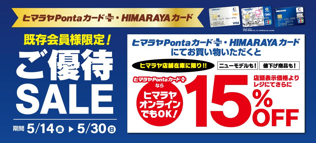 ヒマラヤPontaカードPlus・HIMARAYAカード 会員様限定ご優待SALE