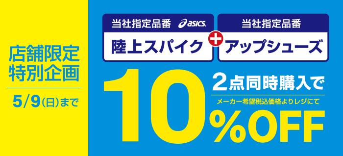 【店舗限定】指定の陸上スパイク&アップシューズ同時にご購入で10%OFF!5/9まで