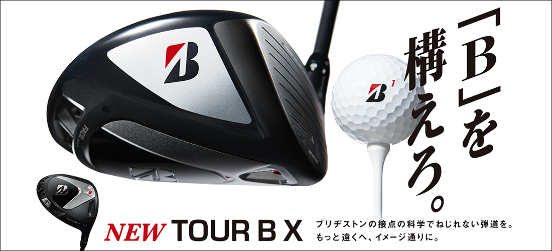 BRIDGESTONE_GOLF_TOUR_B_2020