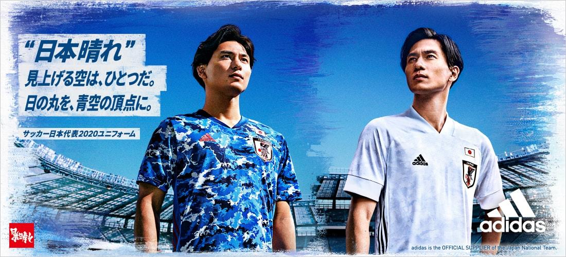 サッカー日本代表 2020 新ユニホーム