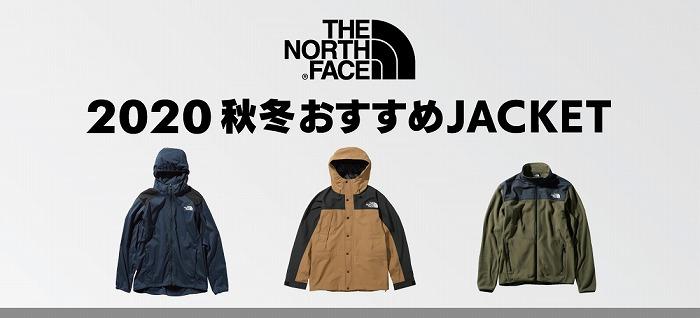 この秋冬おすすめ、ノースの人気ジャケットを集めました!