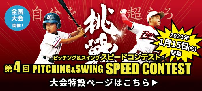 【挑戦】自分を超えろ 第4回ピッチング&スイングスピードコンテスト開催!