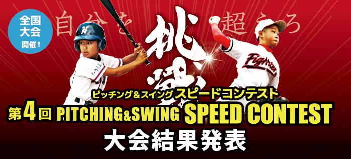 第4回ピッチング&スイングコンテスト【最終結果発表中!】