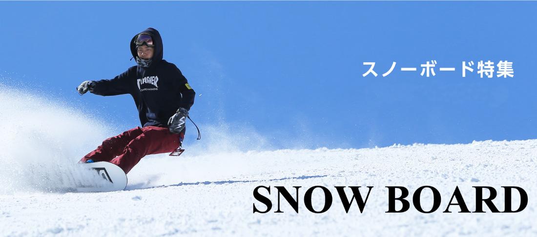 スノーボード特集