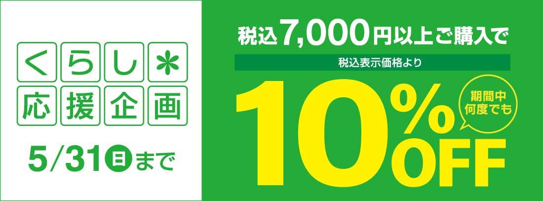 くらし応援企画7,000円以上のお買い上げで10%OFF!オンライン用クーポンコード