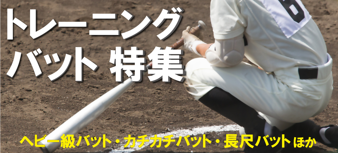 野球 トレーニングバット