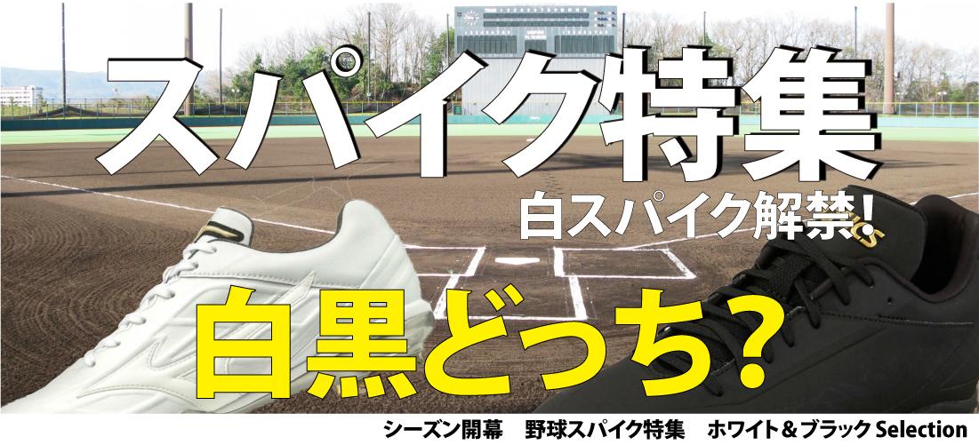 野球スパイク特集 白黒どっち