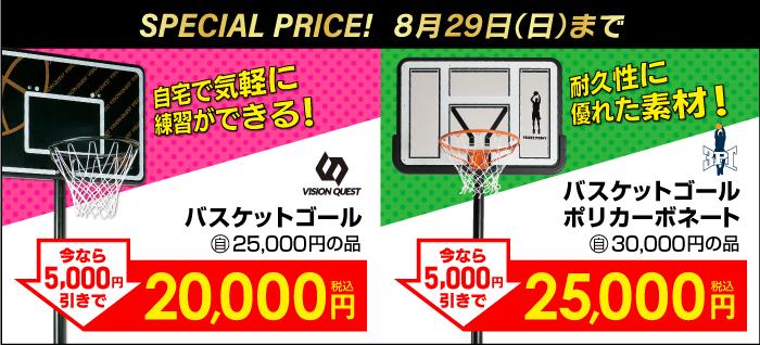 バスケットゴール期間限定価格:7月16日(金)~ 8月29日(日)