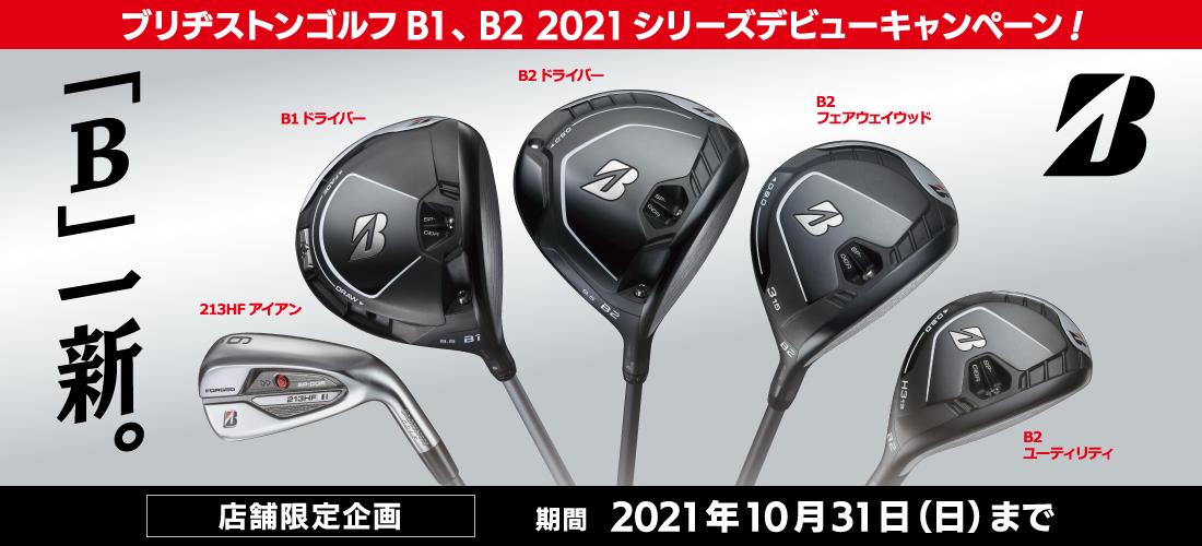 BRIDGESTONE GOLF TOUR B 2021シリーズ発売!