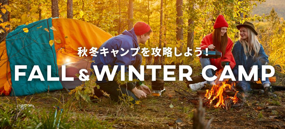 秋冬キャンプを攻略しよう!