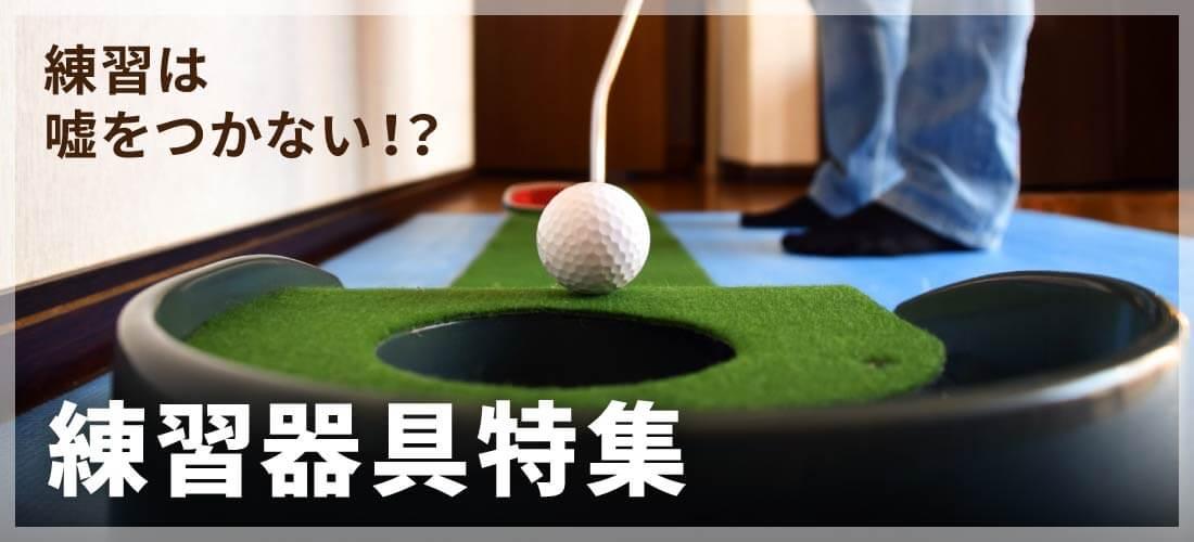 ゴルフ練習器具特集