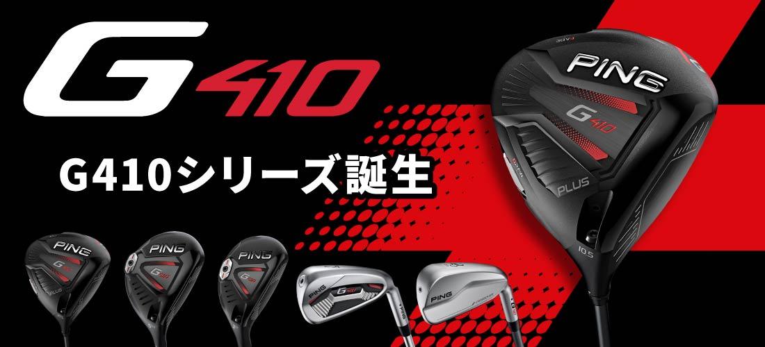 ピン G410シリーズ