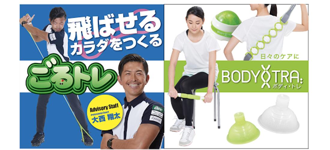 ゴルフや気軽な運動に最適!ごるトレ&ボディトレ特集