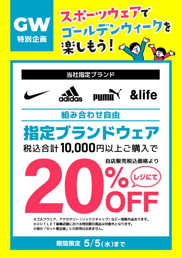 【店舗限定】ナイキ、アディダス等の指定ブランドウェア税込10,000円以上ご購入で20%OFF!5/5まで
