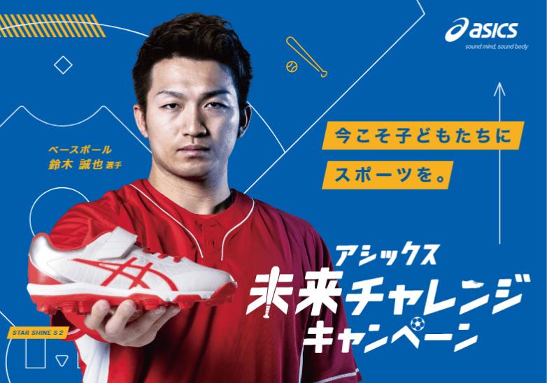 鈴木 誠也選手