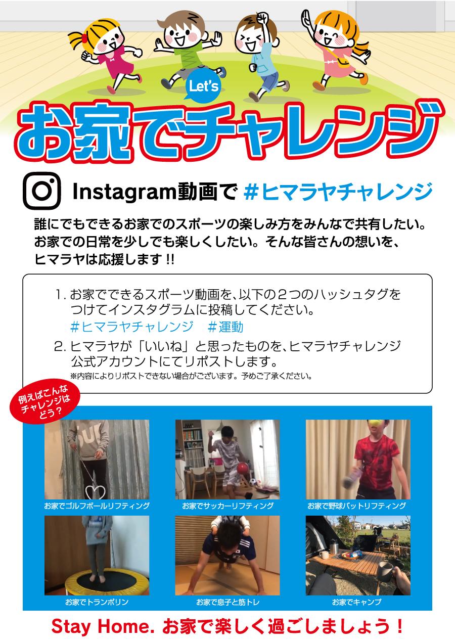 お家でチャレンジ Instagram動画で #ヒマラヤチャレンジ