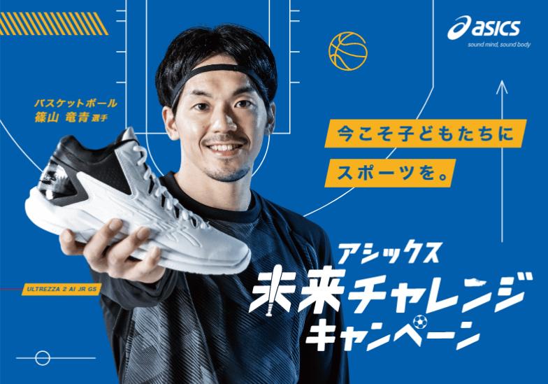 篠山 竜青選手