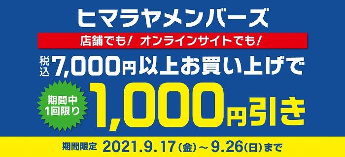 ヒマラヤメンバーズ限定:税込7,000円以上お買い上げで1,000円引き!