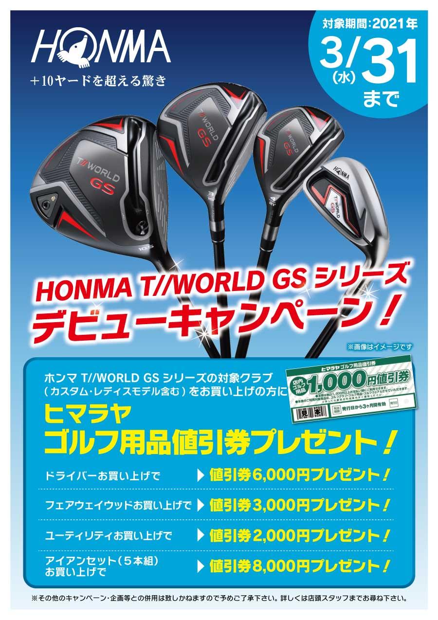 【店舗限定】HONMA T//WORLD GSシリーズデビューキャンペーン:3/31(水)迄