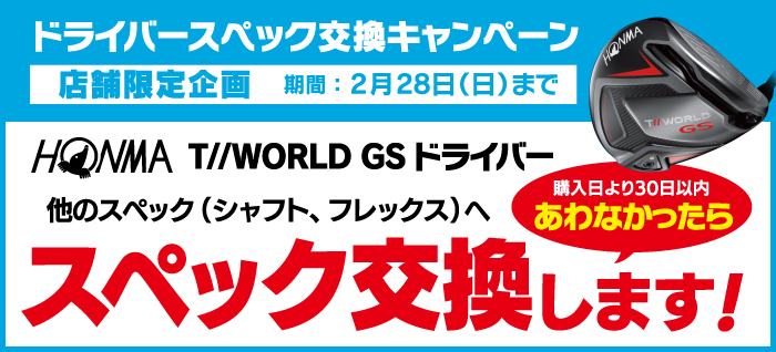【店舗限定】HONMA T//WORLD GSドライバースペック交換します!:2/28(日)迄