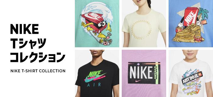 NIKE Tシャツコレクションをチェック!