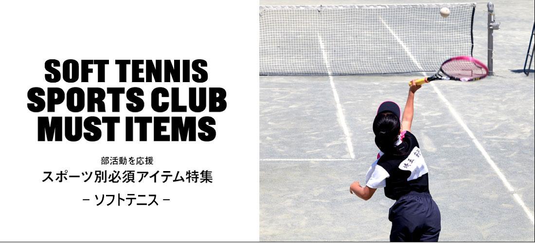 ソフトテニス新入部員おススメアイテム