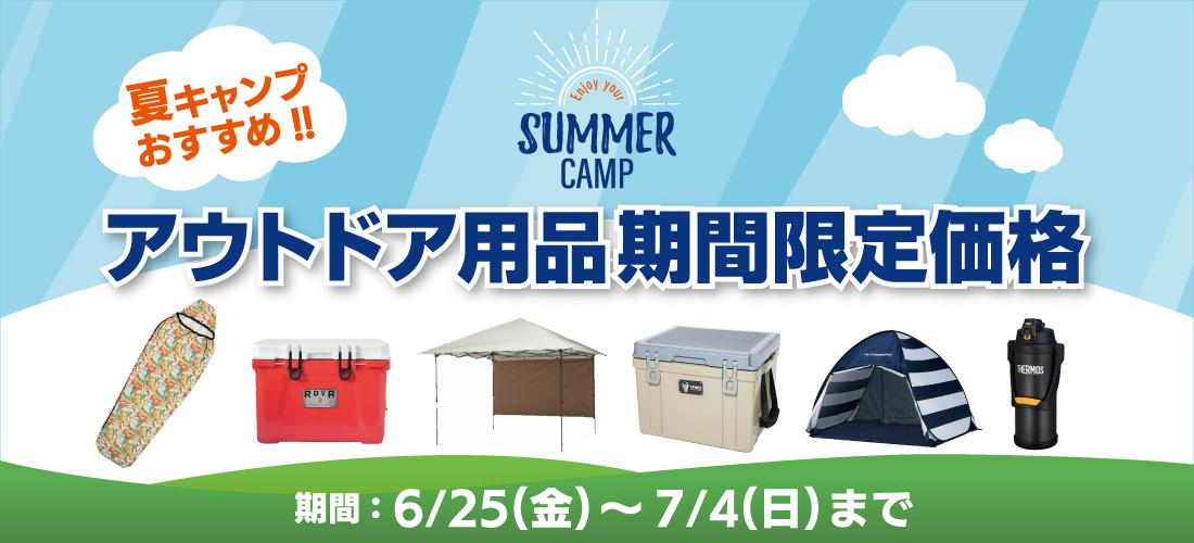 夏キャンプおすすめ!期間限定価格