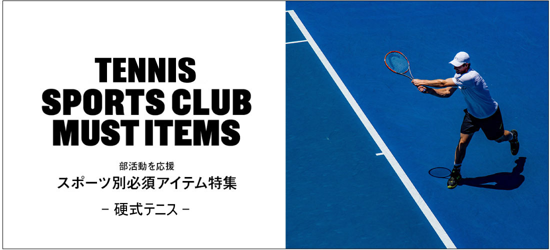 硬式テニス新入部員おススメアイテム