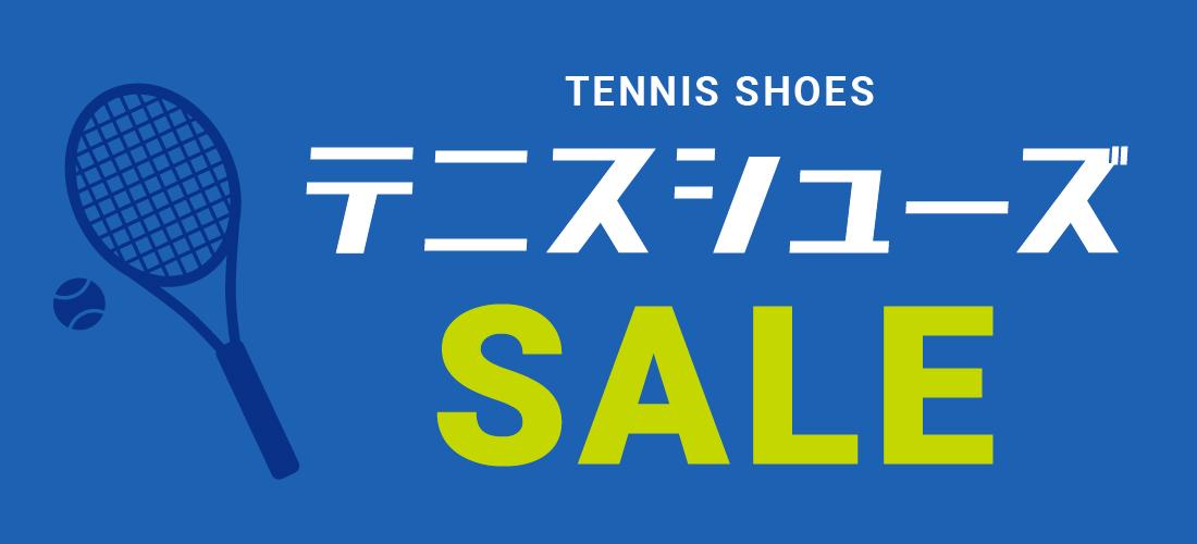 テニスシューズ SALE