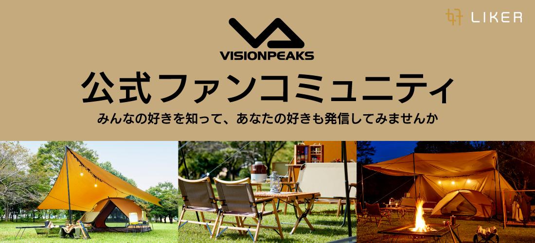 visionpeaksコミュニティサイト